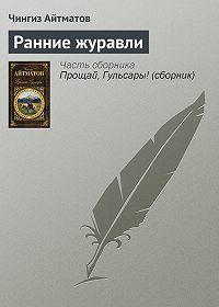 Чингиз Айтматов -Ранние журавли