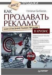 Наталья Тихоновна Бибаева -Как продавать рекламу, или Спасение плана продаж в кризис