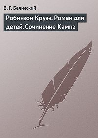 В. Г. Белинский - Робинзон Крузе. Роман для детей. Сочинение Кампе