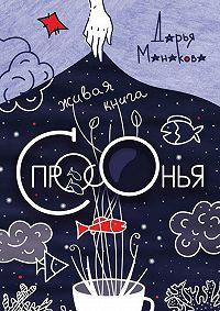 Дарья Манакова -Живая книга Спросонья
