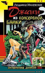 Людмила Милевская -Джинн из консервной банки