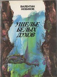 Валентин Новиков -Четвертое измерение