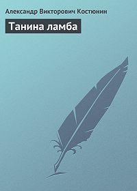 Александр Костюнин -Танина ламба