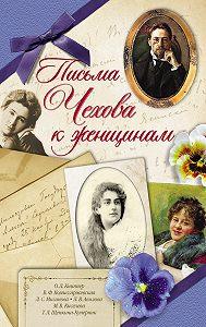 Антон Чехов -Письма Чехова к женщинам