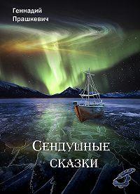 Геннадий Прашкевич -Сендушные сказки (сборник)