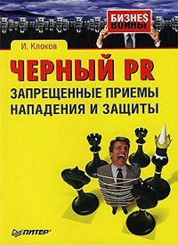 Игорь Владимирович Клоков -Черный PR: запрещенные приемы нападения и защиты