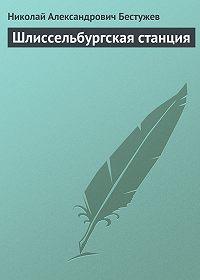 Николай Бестужев -Шлиссельбургская станция
