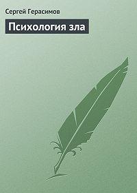 Сергей Герасимов -Психология зла