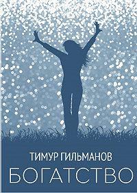 Тимур Гильманов -Богатство