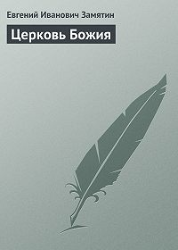 Евгений Замятин -Церковь Божия