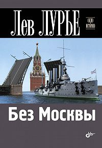 Лев Лурье -Без Москвы