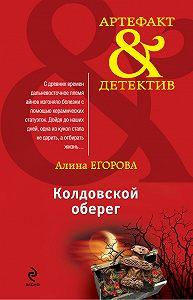 Алина Егорова -Колдовской оберег