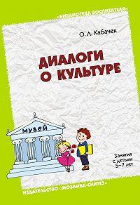 О. Л. Кабачек -Диалоги о культуре. Занятия с детьми 5-7 лет. Пособие для педагогов дошкольных учреждений, родителей, гувернеров