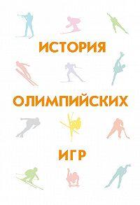 Евгений Яковлевич Гик -История Олимпийских игр