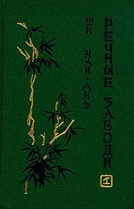 Ши Най-ань -Речные заводи (том 1)