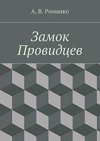 Андрей Романко - Замок Провидцев