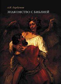 Андрей Горбунов -Знакомство с Библией