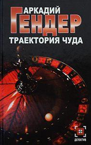 Аркадий Гендер -Траектория чуда