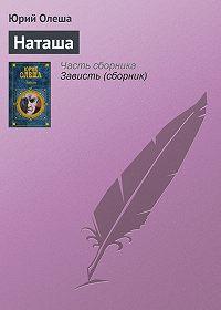 Юрий Олеша -Наташа
