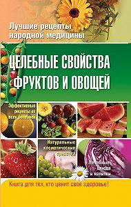 Е. Ю. Храмова -Целебные свойства фруктов и овощей