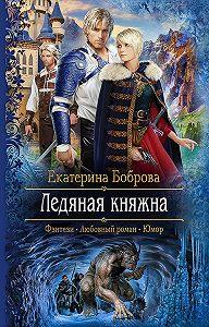 Екатерина Боброва -Ледяная княжна
