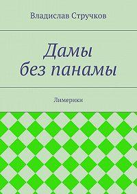 Владислав Стручков -Дамы без панамы