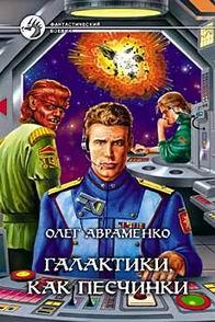 Олег Авраменко -Галактики, как песчинки