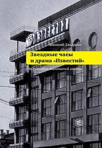 Василий Захарько - Звездные часы и драма «Известий»