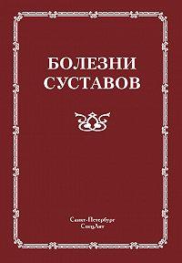 Коллектив Авторов -Болезни суставов