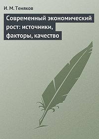 Иван Теняков -Современный экономический рост: источники, факторы, качество