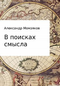 Александр Александрович Момзяков -В поисках смысла