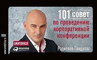 Радислав Гандапас -101 совет по проведению корпоративной конференции