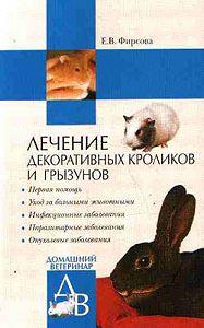 Елена Фирсова -Лечение декоративных кроликов и грызунов