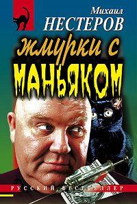 Михаил Нестеров -Жмурки с маньяком