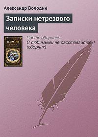 Александр Володин -Записки нетрезвого человека