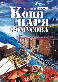 Александр Ралот -Копи царя Комусова