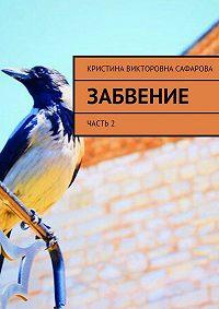 Кристина Сафарова - Забвение. Часть 2