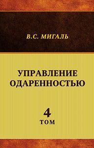 Валириан Мигаль - Управление одаренностью. Том 4