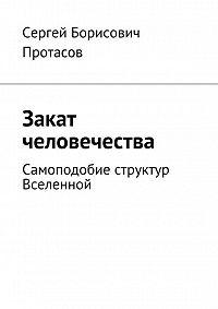 Сергей Протасов -Закат человечества