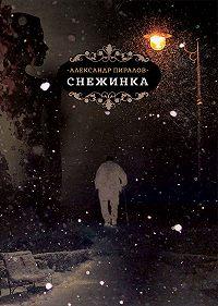Александр Пиралов -Снежинка