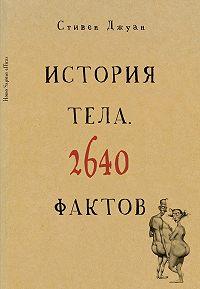 Стивен Джуан -История тела. 2640 фактов