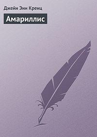 Джейн Энн Кренц - Амариллис
