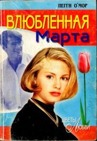 Пегги О'Мор -Влюбленная Марта