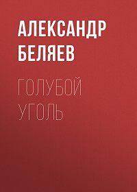 Александр Беляев -Голубой уголь