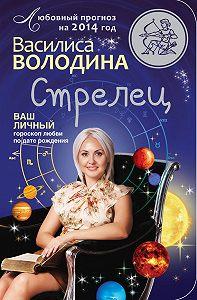 Василиса Володина - Стрелец. Любовный прогноз на 2014 год