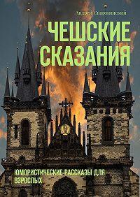Андрей Скаржинский - Чешские сказания. Юмористические рассказы для взрослых