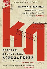 Николаус Вахсман -История нацистских концлагерей