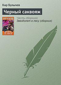 Кир Булычев - Чёрный саквояж