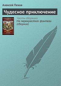 Алексей Пехов -Чудесное приключение
