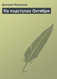 Дмитрий Фурманов -На подступах Октября